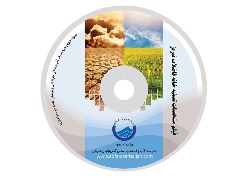 شرکت آب و فاضلاب تبریز