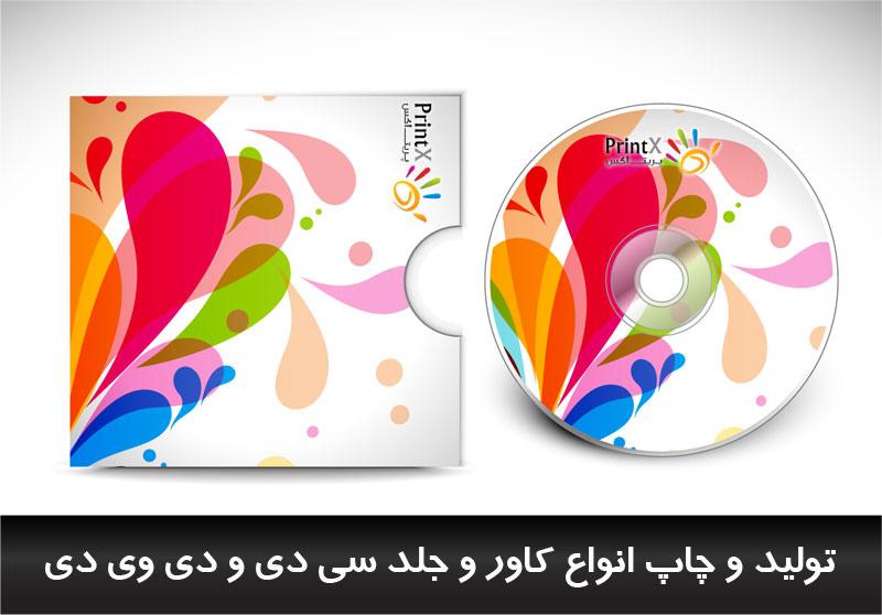 تولید و چاپ انواع کاور و جلد سی دی و دی وی دی