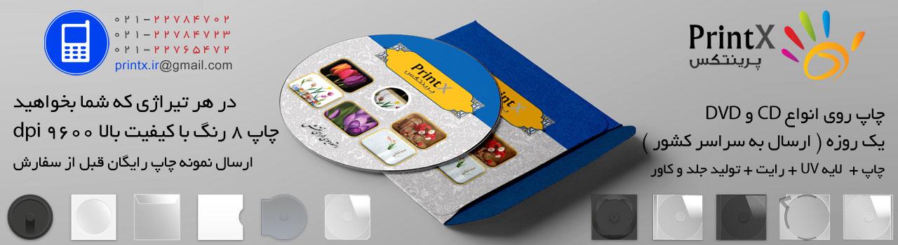 چاپ سی دی,چاپ دی وی دی,چاپ و تکثیر سی دی,چاپ cd