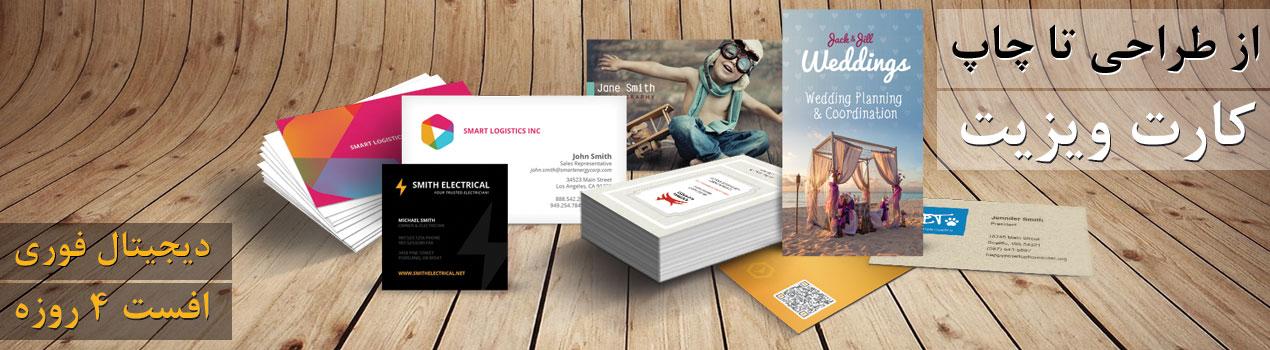 چاپ فوری کارت ویزیت | کارت ویزیت فوری | طراحی کارت ویزیت | چاپ انواع کارت ویزیت