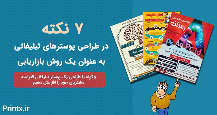 طراحی پوسترهای تبلیغاتی