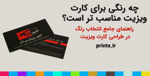 انتخاب رنگ در طراحی کارت ویزیت